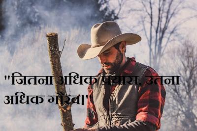 Hard Work STATUS In Hindi 2019