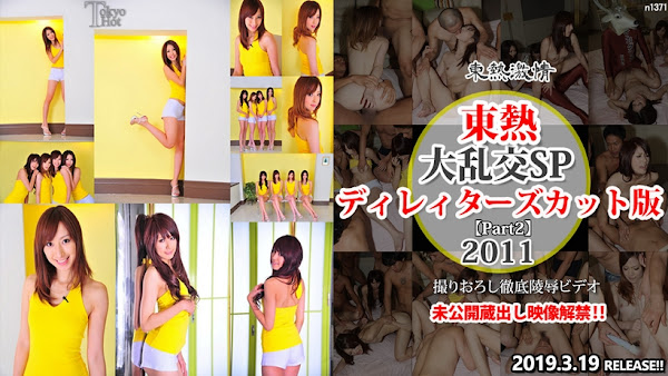 Tokyo Hot n1371