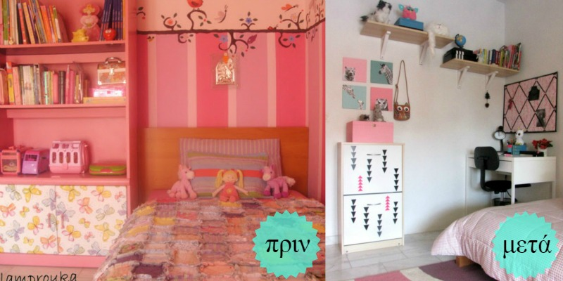 Παιδικό υπνοδωμάτιο πριν και μετά