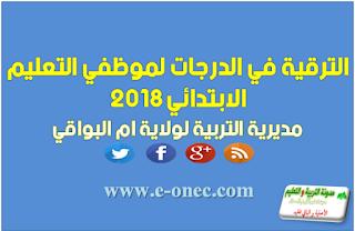 الترقية في الدرجات لموظفي التعليم الابتدائي 2018 مديرية التربية لولاية ام البواقي