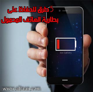 5 طرق للحفاظ على بطارية الهاتف المحمول