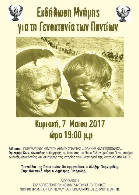 Εκδήλωση μνήμης για τη Γενοκτονία των Ποντίων στην Σπάρτη