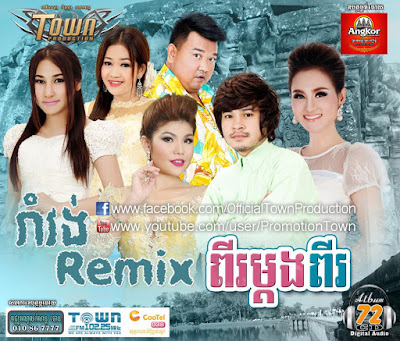 Town CD Vol 72