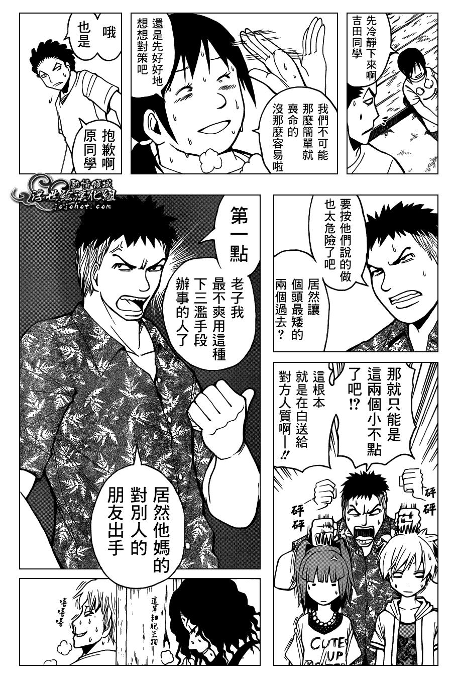 暗殺教室: 61話 - 第8页