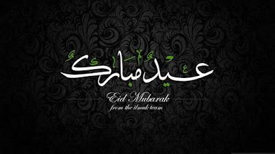 eid mubarak status 2019