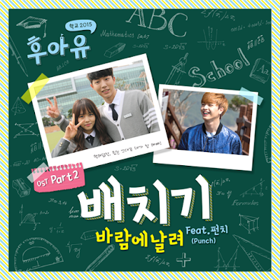 [Single] Baechigi – Who Are You – School 2015 OST Part 2
