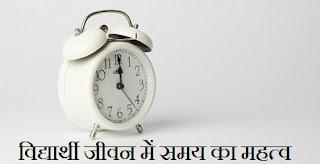 samay ka mahatva in hindi essay