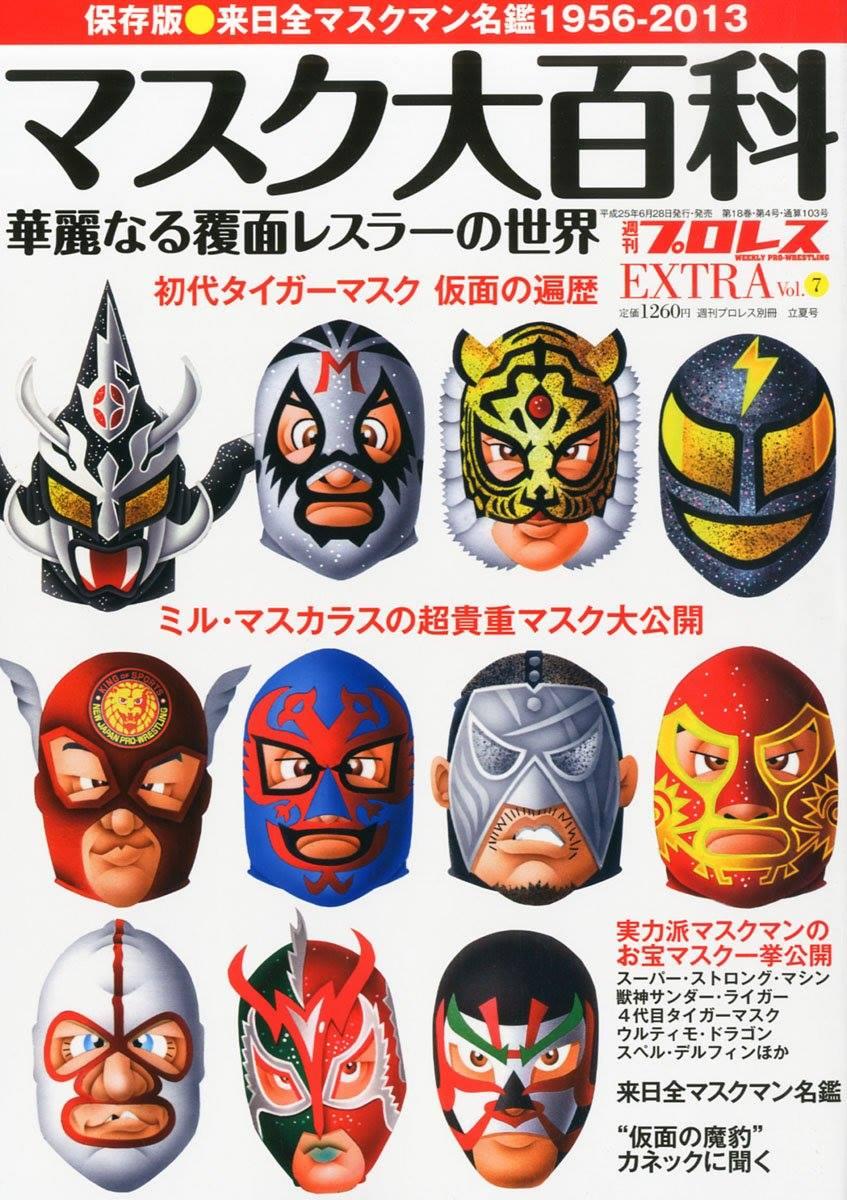 摔角筆記: 【摔角漫談】面具/覆面摔角選手