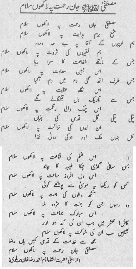 Durood Salam Lyrics