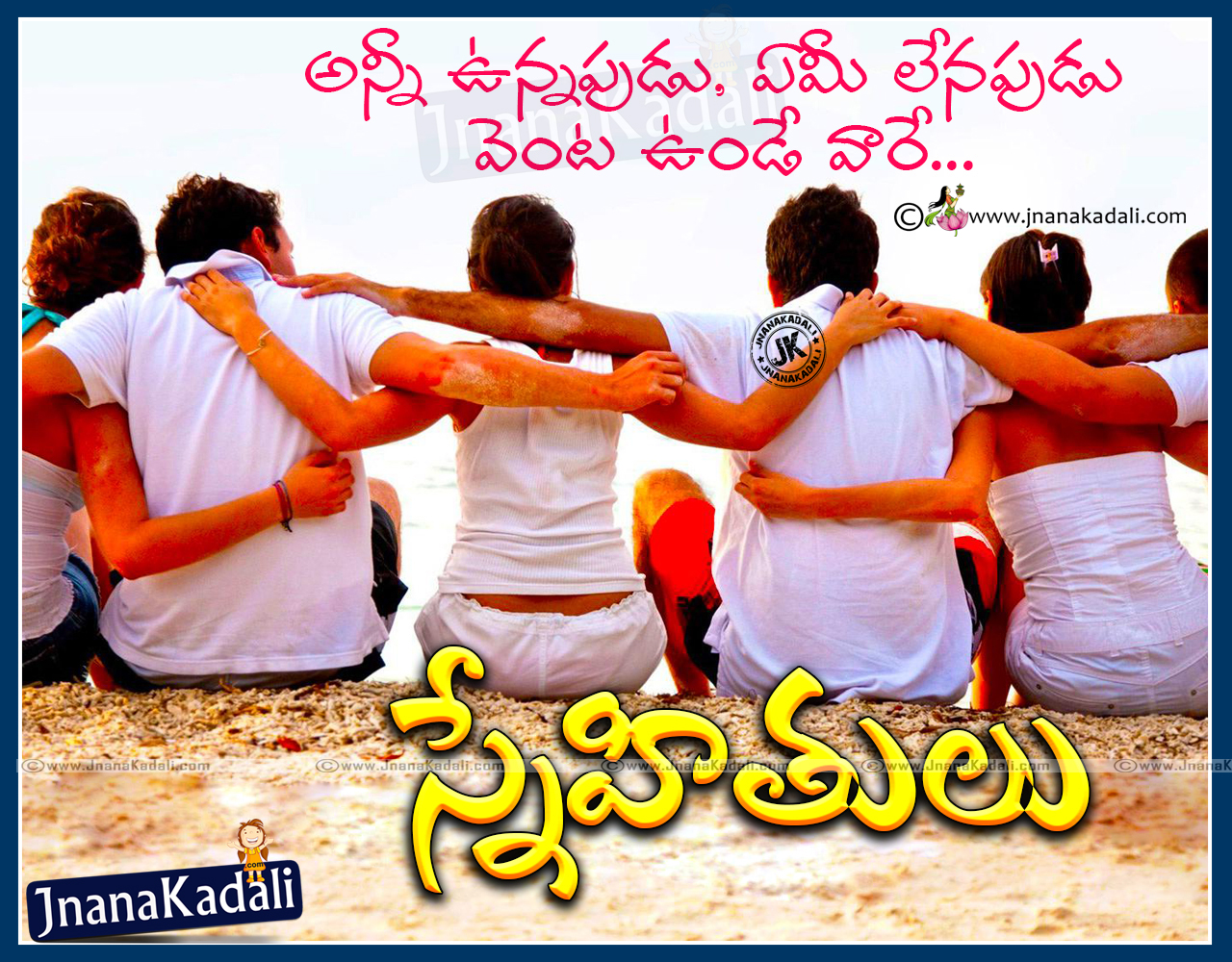 Friendship Best Quotations Messages In Telugu With Hd Wallpapers