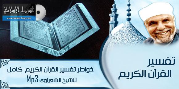 خواطر تفسير القرآن الكريم  كامل للشيخ الشعراوي mp3 استماع و تحميل