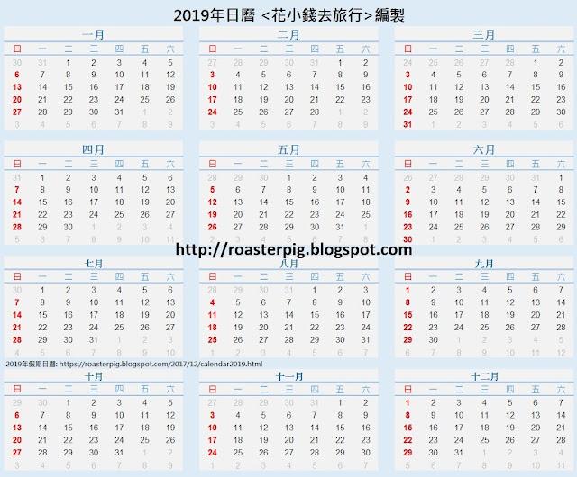 2019年日曆 - 花小錢去旅行