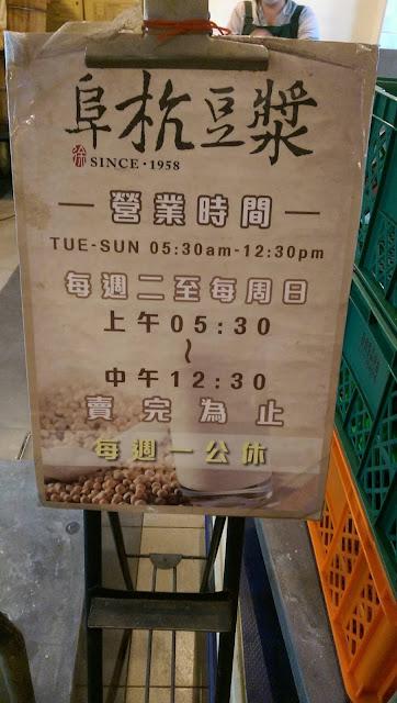 阜航豆漿營業時間