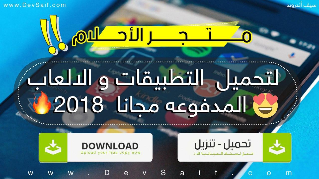 متجر الأحلام !!! لتحميل  التطبيقات و الالعاب المدفوعة مجانا   2018