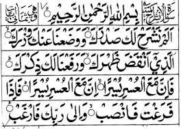 power full wazifa for high blood pressure in urdu