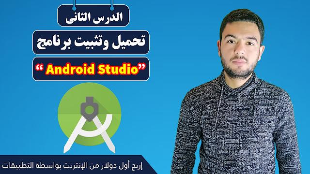 """الدرس الثاني : كيفية تحميل وتثبيث برنامج اندرويد استوديو """"Android Studio""""."""