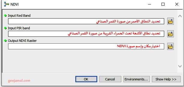 حساب NDVI مجموعة أدوات GeoJamal لبرنامج ArcGIS النسخة الأولى ؛ساب NDVI