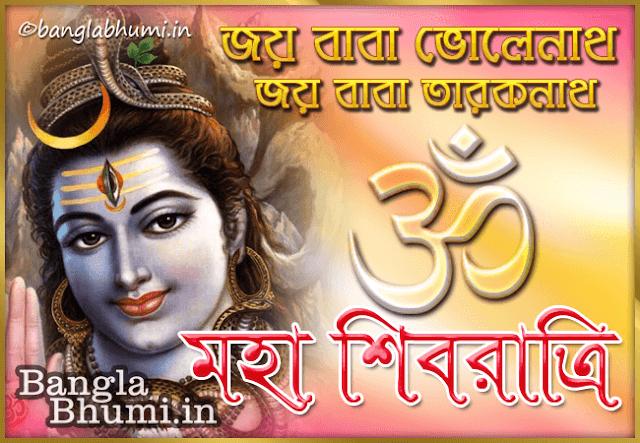Happy Shivratri Bengali Wishing Wallpaper Free Download