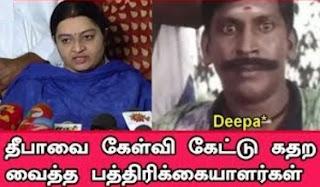 Deepa Troll Video | Deepa's Atrocity
