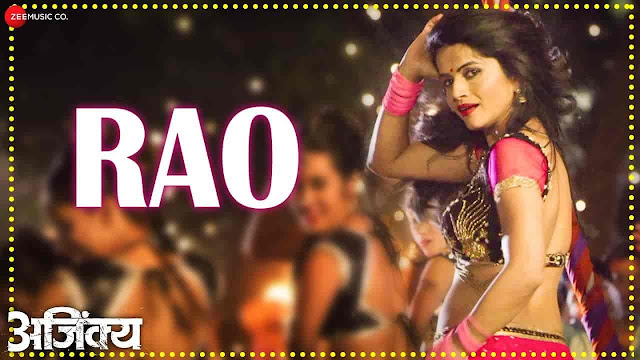 Rao Lyrics - Ajinkya | Prajakta Shukre