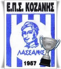 eps kozanhs