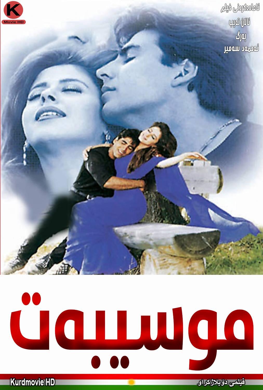 فیلمی هیندی دۆبلاژکراوی کوردی : موسیبەت Aflatoon 1997
