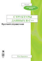 книга Кена Браунси «Структуры данных в C++. Краткий справочник»