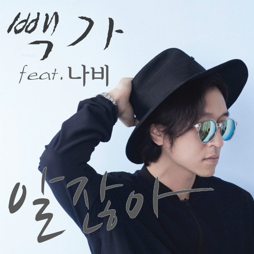 [Single] Bbaek Ga – 알잖아