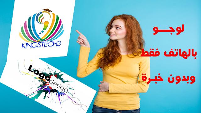 صمم  لوجو logo او شعار احترافي بدون الفوتوشوب بكل بساطة وبالهاتف فقط|  How To Design Logo