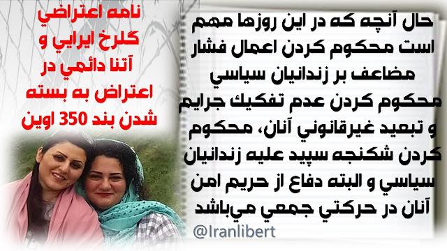 گلرخ ایرایی و آتنا دائمی، دو فعال حقوق بشر محبوس در بند زنان زندان اوین