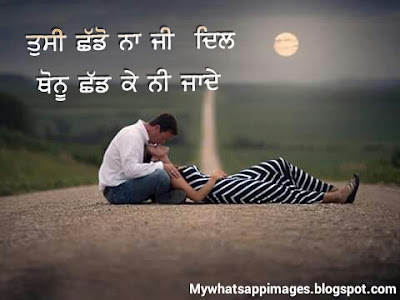Tusi chado na ji dil Punjabi Wording Image For Whatsapp