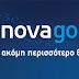 Συχνές Ερωτήσεις Nova Go