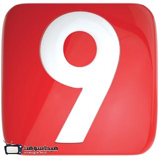 مشاهدة قناة التاسعة التونسية attessia tv بث مباشر الان