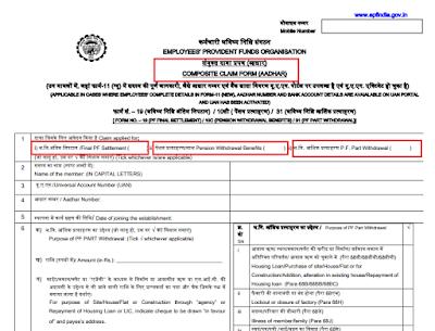 Composite Form (Aadhaar)