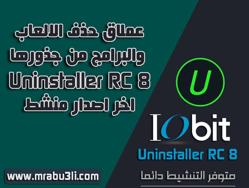 الالعاب والبرامج Uninstaller (المقال الثابت) RC8.png