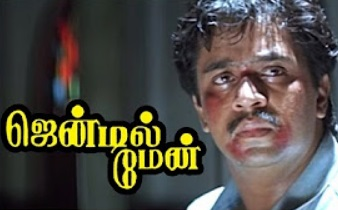Gentleman Climax Scene | Rajan P Dev is assassinated | Arjun and Madhoo unite | Goundamani | Senthil
