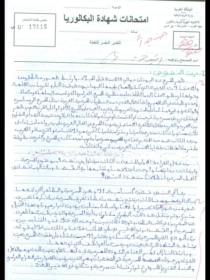 الإنجاز النموذجي (20/20)؛ الامتحان الوطني الموحد للباكالوريا، اللغة العربية وآدابها، مسلك العلوم الإنسانية 2013