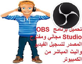 تحميل برنامج OBS Studio مجاني ومفتوح المصدر لتسجيل الفيديو والبث المباشر من الكمبيوتر