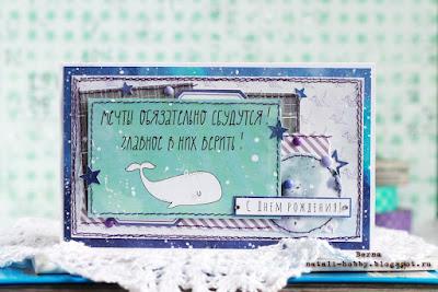 космос внутри, открытка скрапбукинг, открытка из полькадот
