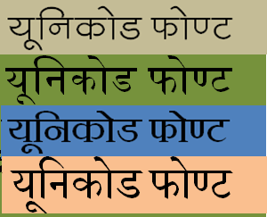 10 Good looking Hindi Unicode fonts  ~ Beautiful Hindi Fonts