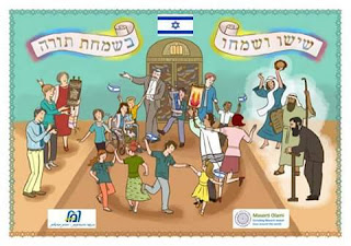 Colorful Sim&#7717at Torah flag showing men, women, girls and boys dancing with Torah scrolls, including a women in a wheelchair