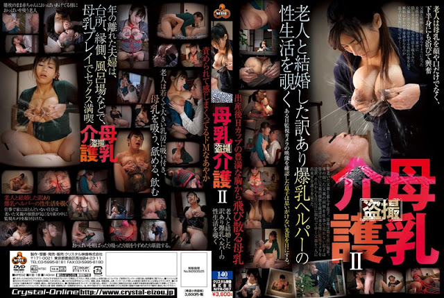 [NITR-067] The Sex Life Of Tits Helper In Old Man Voyeur Breast Milk Care Vol.2 - Ayaka Ichiki