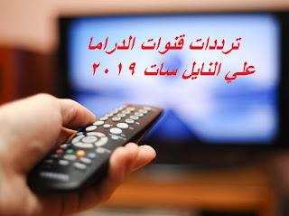 ترددات قنوات الدراما علي النايل سات 2019