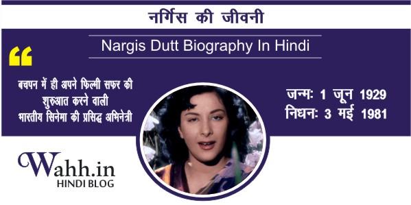Nargis-Dutt-Biography-In-Hindi
