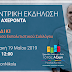 Ομιλία του υποψηφίου δημάρχου Σουλίου Νικόλα Κάτσιου στο Γαρδίκι   Κυριακή 19 Μαΐου