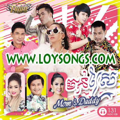 Town CD Vol 131 | Khmer Happy New Year 2018