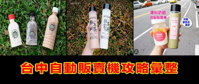 11 - 台灣自動販賣機│台中多家自動販賣機攻略彙整