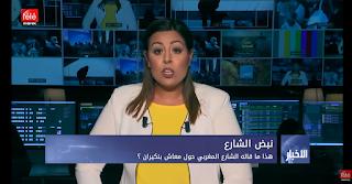 هذا ما قاله الشارع المغربي حول معاش بنكيران ؟