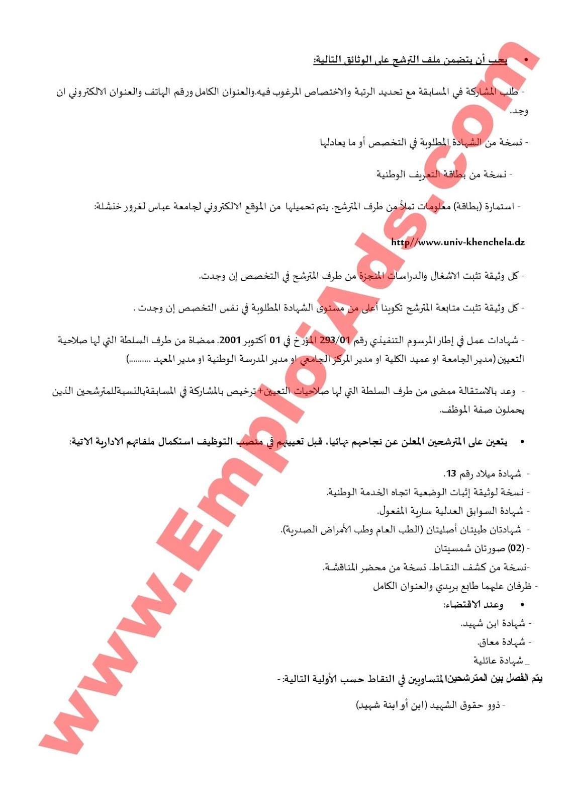 """إعلان مسابقة توظيف 33 استاذ مساعد قسم """"ب"""" بجامعة عباس لغرور ولاية خنشلة جوان 2017"""
