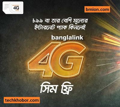 বাংলালিংকের 4G সিম রিপ্লেস একদম ফ্রি! আপনারটি 4G Ready সিম কিনা চেক করুন।